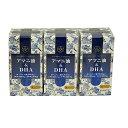 アマニ油 & DHA 3個セット 「送料無料」   日本製粉のアマニのサラサラ油 α-リノレン酸と青魚のサラサラ油DHA・EPA 必須脂肪酸 オメガ3 500mgを手軽に摂取