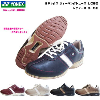 Yonex walking shoes women's shoes Yonex history most lightweight walking shoes Yonex power cushion women's shoes.