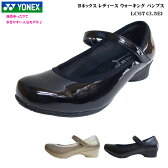 ヨネックス ウォーキングシューズ レディース 靴【LC67】【LC-67】【カラー3色】【3.5E】パワークッションYONEX Power Cushion Walking Shoes0601楽天カード分割