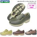ヨネックス/ウォーキングシューズ/レディース/靴/LC13N/LC-13N/ピスタチオ/ダークブラウン/