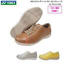 【スーパーセール】ヨネックス/ウォーキングシューズ/レディース/靴/LC75/LC-75/カラー限定