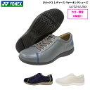 ヨネックス/ウォーキングシューズ/レディース/靴/LC75/...