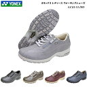 ヨネックス/ウォーキングシューズ/レディース/靴/LC21/...