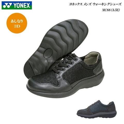 【最大3000円OFFクーポン♪】ヨネックス/ウォーキングシューズ/メンズ/靴/MC88/MC-88/3.5E/カラー2色/パワークッション/YONEX Power Cushion Walking Shoes