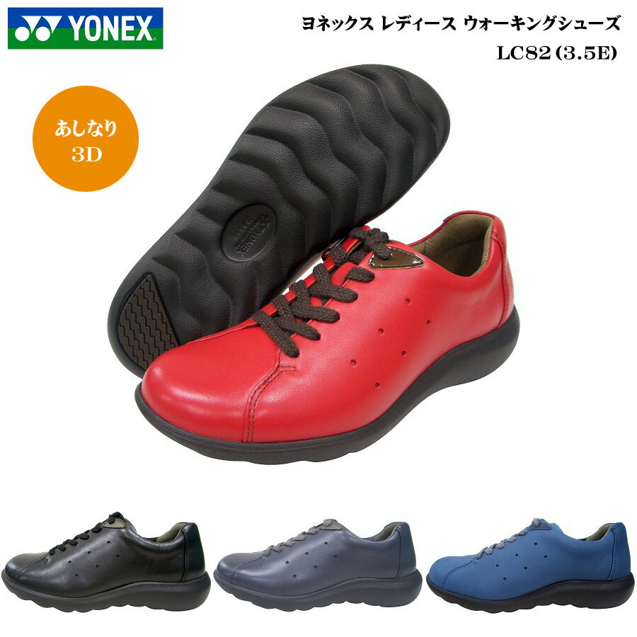 ヨネックス パワークッション ウォーキングシューズ レディース 靴 LC82 LC-82 カラー4色 3.5E  YONEX Power Cushion Walking Shoes