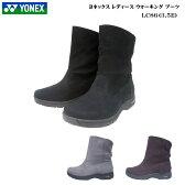 ヨネックス ウォーキングシューズ レディース靴LC86 LC-86 カラー 3色 ヨネックス パワークッション【YONEX ブーツ】