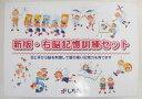 【新着】◆しちだ(七田式)◆新版右脳記憶訓練セット【中古】 幼児教材 子供教材 知育教材