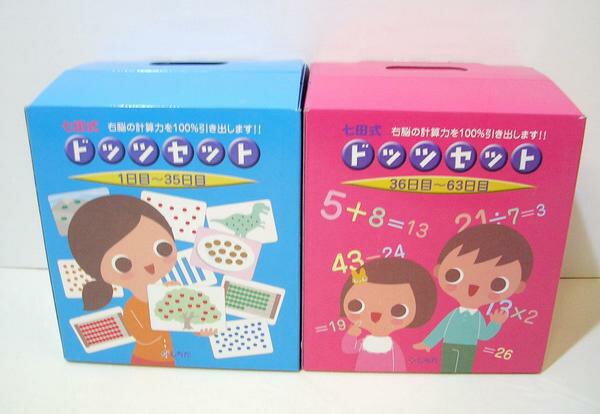 【新着】◆しちだ(七田式)◆最新タイプ「ドッツセット」右脳計算力DVD付 【中古】 幼児教材 子供教材 知育教材