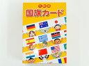 【新着】◆しちだ(七田式)◆ 「国旗カード」 【中古】 幼児教材 子供教材 知育教材