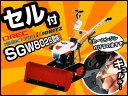 【新モデル登場!セル付き】オーレック除雪機 SGW802 楽オス(スノーグレーダー スノグレ) 営業所止め送料無料