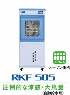 静岡製機ジェットミスト気化式冷風機スポットクーラーRKF505【smtb-s】