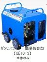 フルテック 高圧洗浄機 GE1013 ガソリン 低騒音 建設機械 本体のみ【smtb-s】