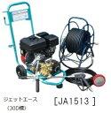 フルテック 高圧洗浄機 JA1513L-f 30D標 ガソリン 軽量【smtb-s】