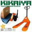 【6ヶ月保証】KIKAIYA ハンドパレットトラック2000kg低床シングルローラー ハンドリフト