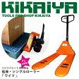 【6ヶ月保証】KIKAIYA ハンドパレットトラック2000kg低床シングルローラー(ワイド)ハンドリフト(個人様は西濃運輸営業所止め)