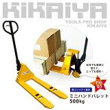 【6ヶ月保証】KIKAIYA ミニハンドパレット500kg フォーク長さ800mm フォーク全幅380mm 高さ62mm ハンドリフト(個人様は西濃運輸営業所止め)