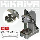 KIKAIYA 強力ハンドプレス機 1トンアーバープレス
