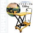 KIKAIYA リフトテーブル150kg テーブルリフト ハンドリフター 油圧式昇降台車(個人様は西濃運輸営業所止め)