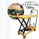 KIKAIYA リフトテーブル150kg テーブルリフト ハンドリフター 油圧式昇降台車 「すご楽」(個人宅配達不可)
