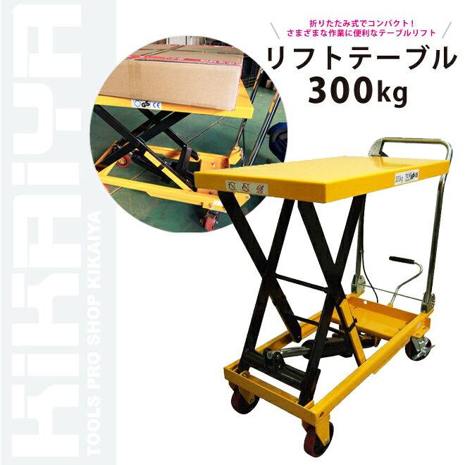 KIKAIYA リフトテーブル300kg テーブルリフト ハンドリフター 油圧式昇降台車(個人様は西濃運輸営業所止め)