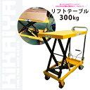 KIKAIYA リフトテーブル300kg テーブルリフト ハンドリフター 油圧式昇降台車 「すご楽」(個人宅配達不可)