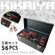 KIKAIYA 工具セット56pcs工具箱 ツールセット