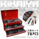 工具セット78pcs工具箱 ツールセット