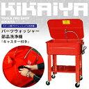 KIKAIYA パーツウォッシャー部品洗浄機 キャスター付き 部品洗浄槽 洗浄台