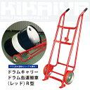 KIKAIYA ドラム缶運搬車 ドラムキャリー ドラムポーター(レッド) R型(個人宅配達不可)【商品代引不可】