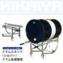 KIKAIYA ドラム缶運搬車 ドラムキャリー ドラムスタンド ドラムポーター(シルバー)S型【商品代引不可】