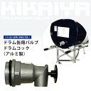 KIKAIYA ドラム缶コックドラム缶用バルブドラムコック(アルミ製)