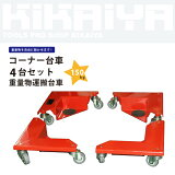 KIKAIYA コーナー台車重量物運搬台車150kg4台セットコーナードーリー