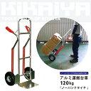KIKAIYA アルミ運搬台車120kg ノーパンクタイヤ(個人様は西濃運輸営業所止め)