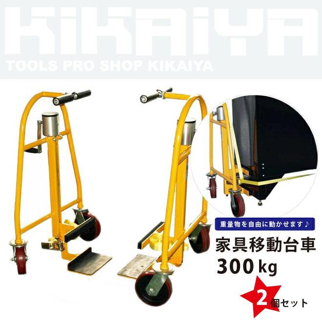 KIKAIYA 家具移動台車300kg 2個セット 自動販売機リフティングローラー 重量物ジャッキアップ