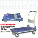 KIKAIYA 軽量樹脂台車DX 300kg折りたたみ台車プラ台車 運搬車