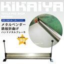 KIKAIYA メタルベンダー 鉄板折曲げハンドメタルブレーキ