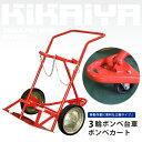 KIKAIYA 3輪ボンベ台車(2本積用) ボンベカート 運搬車(個人宅配達不可)