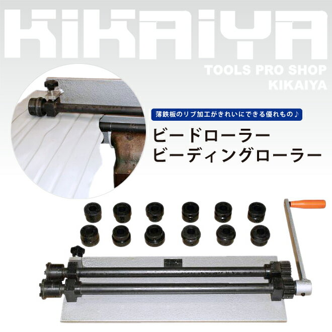 KIKAIYA ビードローラー ビーディングローラー