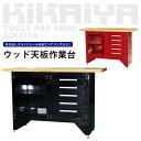 KIKAIYA ウッド天板作業台W1370xD510xH890mm(個人様は西濃運輸営業所止め)