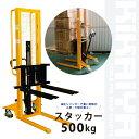 【6ヶ月保証】KIKAIYA ハンドフォークリフト500kg 1600mm スタッカー(西濃運輸営業所止め)