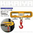 KIKAIYA フォークリフト爪用吊りフック1000kgフォークフック フォークリフトアタッチメント
