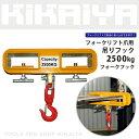 KIKAIYA フォークリフト爪用吊りフック2500kgフォークフック