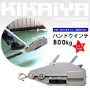 【6ヶ月保証】KIKAIYA ハンドウインチ 800Kg フック付き万能携帯ウインチレバーホイスト