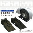 KIKAIYA 整備用スロープ カースロープステップ ジャッキアシスト 2個セット