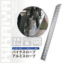 KIKAIYA バイクスロープ アルミスロープアルミブリッジ アルミラダー