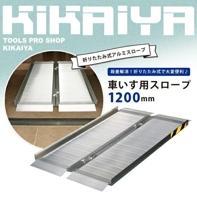 KIKAIYA 車いす用スロープ1200mm アルミスロープ 段差解消 折りたたみ式 アルミブリッジ(ゴムマット プレゼント)