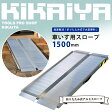 KIKAIYA 車いす用スロープ1500mm アルミスロープ 段差解消 折りたたみ式 アルミブリッジ(ゴムマット プレゼント)
