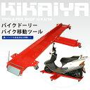 KIKAIYA バイクドーリーバイク移動ツール