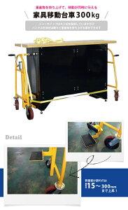 家具移動台車300Kg×2個セット