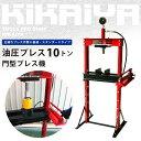 【6ヶ月保証】KIKAIYA 油圧プレス10トン メーター付 門型プレス機(個人様は西濃運輸営業所止め)